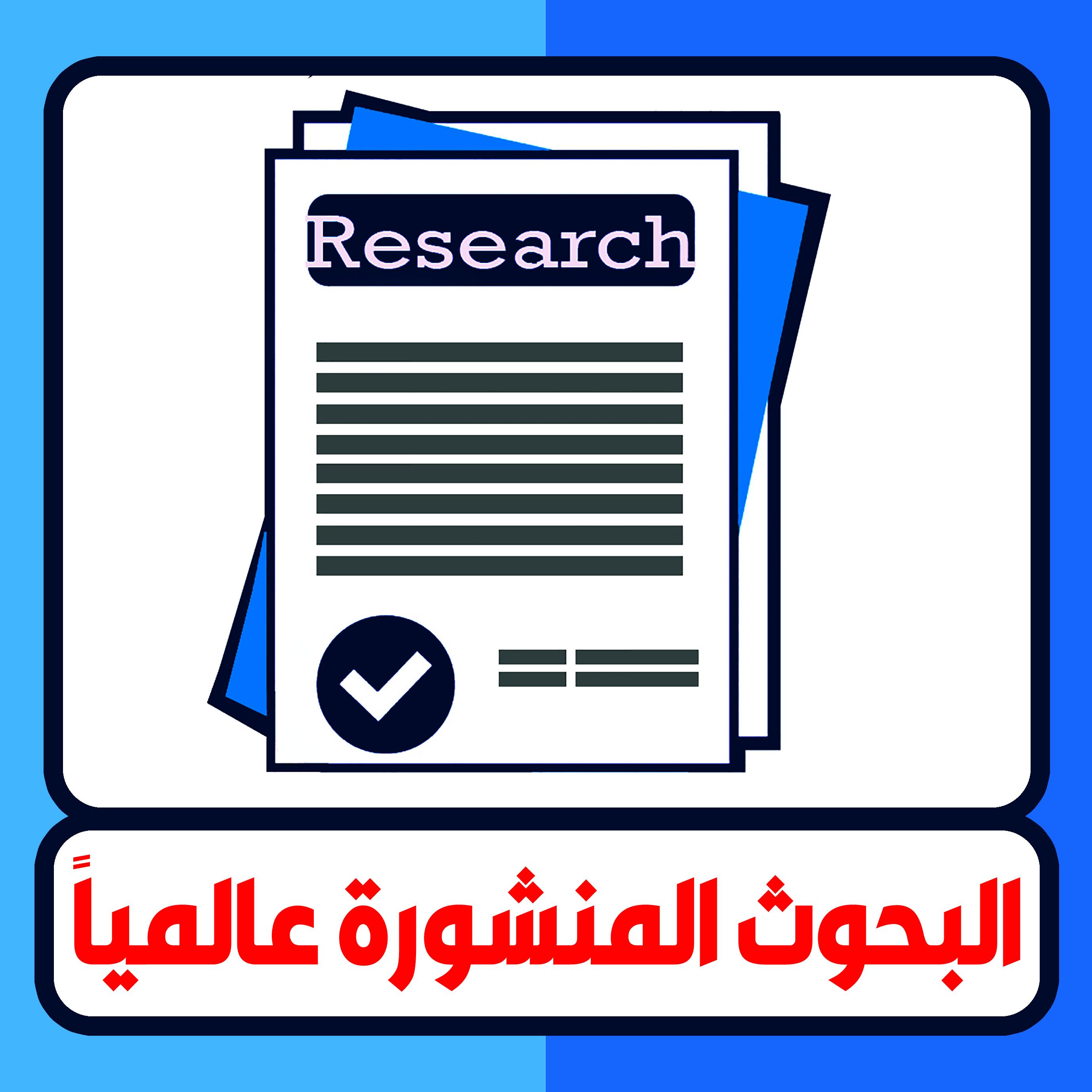 البحوث المنشورة عالمياً