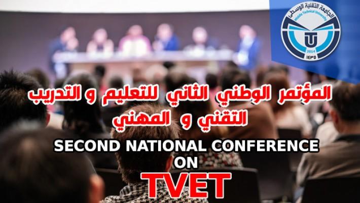 دعـــوة المؤتمر الوطني الثاني للتعليم والتدريب التقني والمهني
